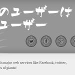 Gianismで登録時に勝手にユーザー名に付く「@」を抜く